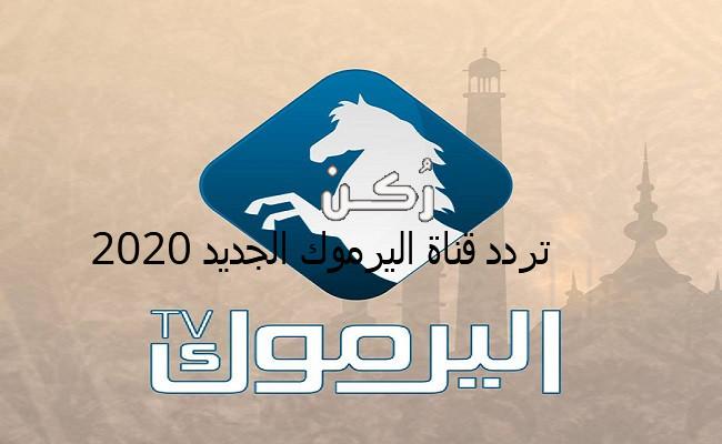 تردد قناة اليرموك الجديد 2020 على نايل سات