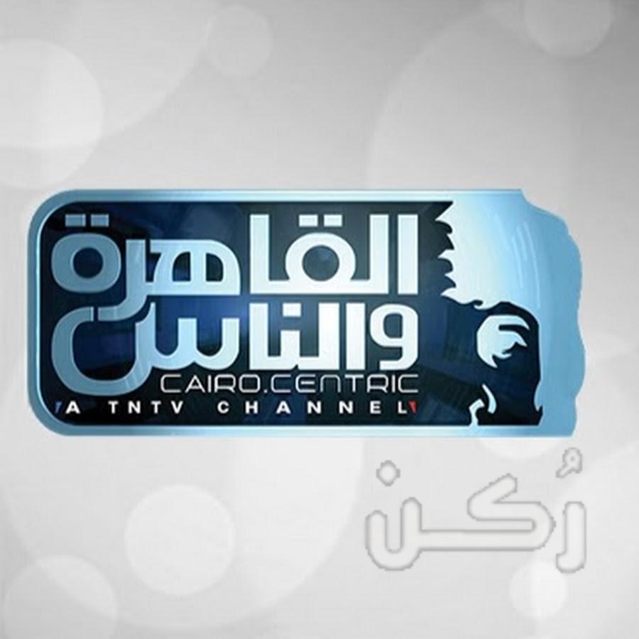التردد الجديد لقناة القاهرة والناس 2020
