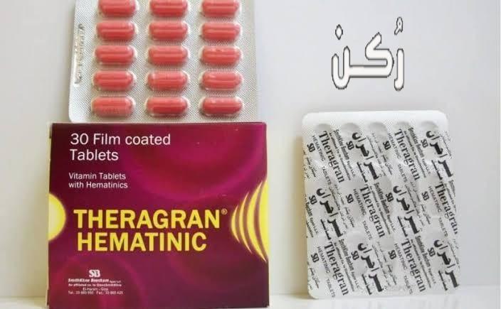 سعر واستخدامات ثيراجران هيماتينيك Theragran Hematinic