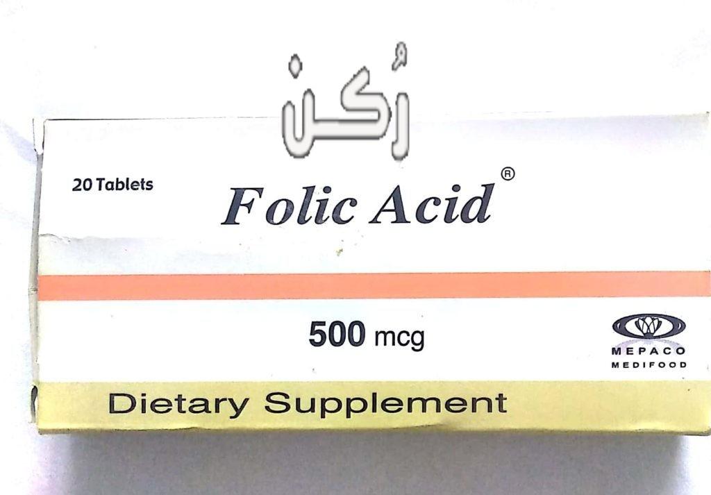 استخدامات فوليك أسيد Folic Acid أقراص.. الموانع والسعر