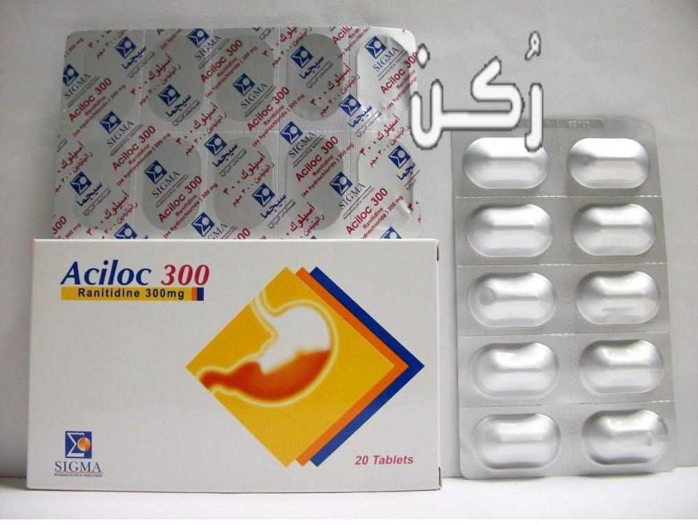 اسيلوك Aciloc أقراص علاج قرحة المعدة والإثني عشر