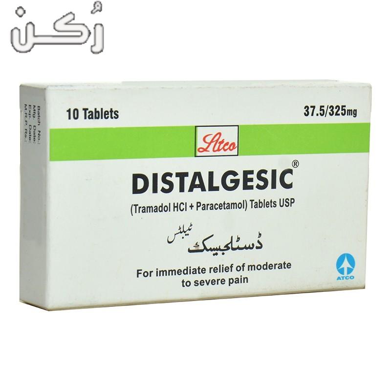 اقراص ديستالجيسيك Distalgesic لعلاج نزلات البرد والأنفلونزا