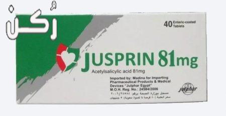 سعر Jusprin