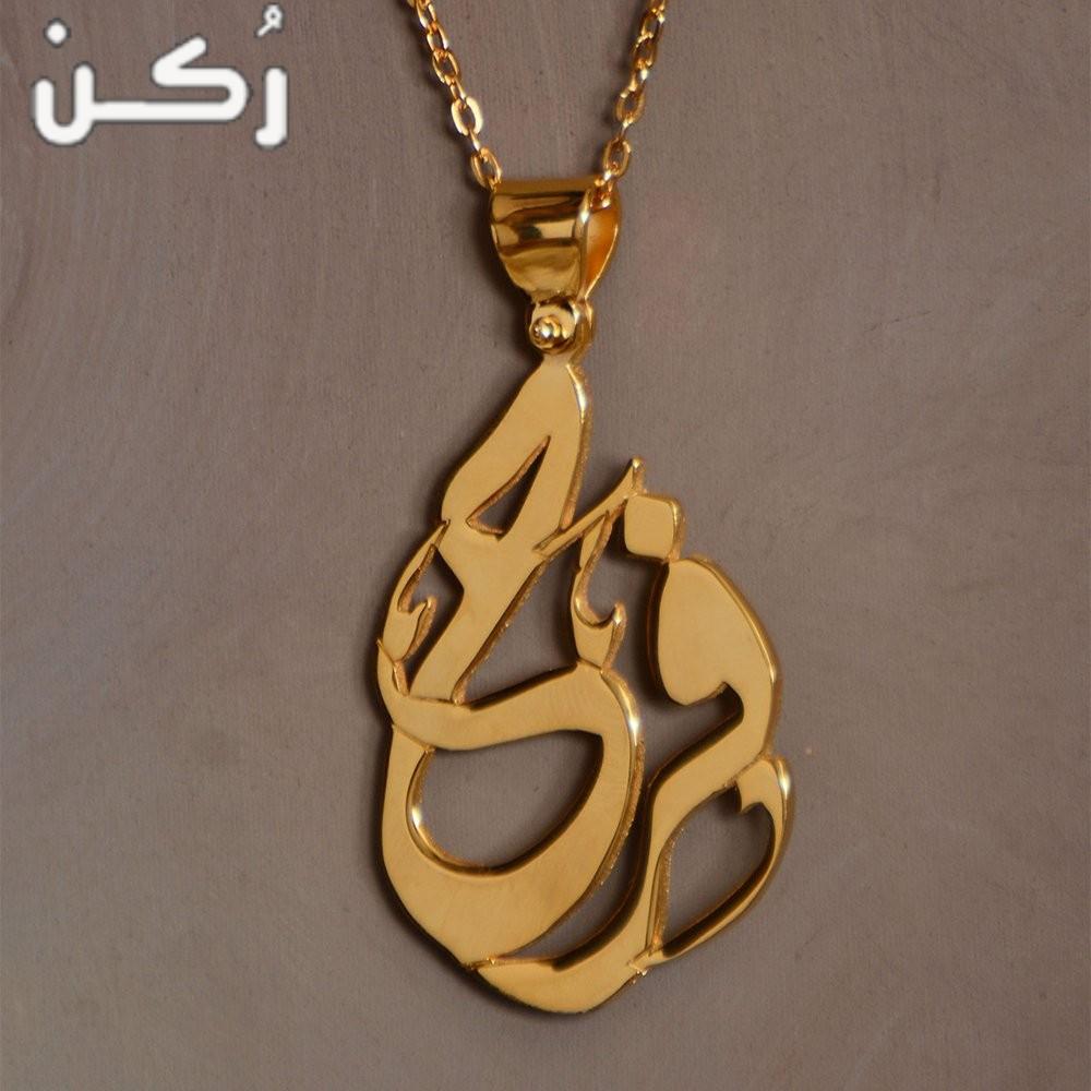 معنى اسم فرح في اللغة العربية وصفات صاحبة الاسم