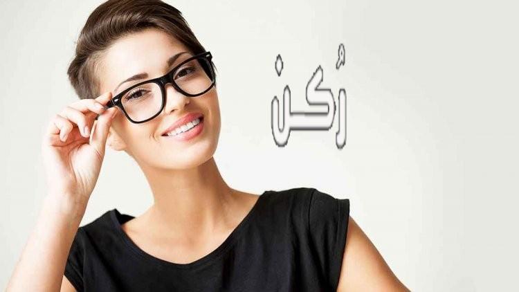 هل النظارات الطبية تصغر العين؟ إليكم الإجابة بالتفصيل