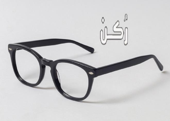 النظارات الطبية