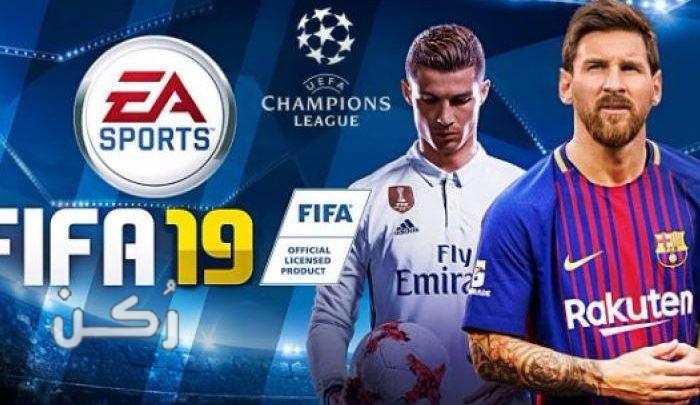 تحميل لعبة فيفا FIFA19