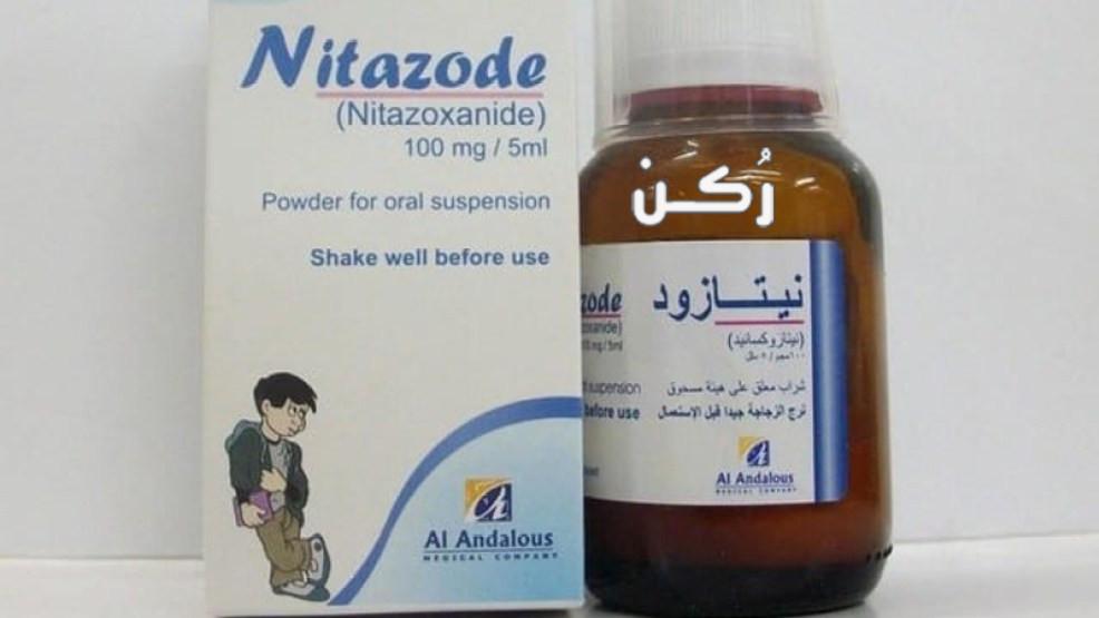 مطهر نيتازود Nitazode دواعي استعمال والسعر
