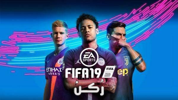 تحميل لعبة فيفا FIFA 19 مجاناً للكمبيوتر رابط مباشر