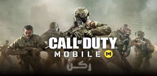 تحميل لعبة Call Of Duty وما هي مميزاتها