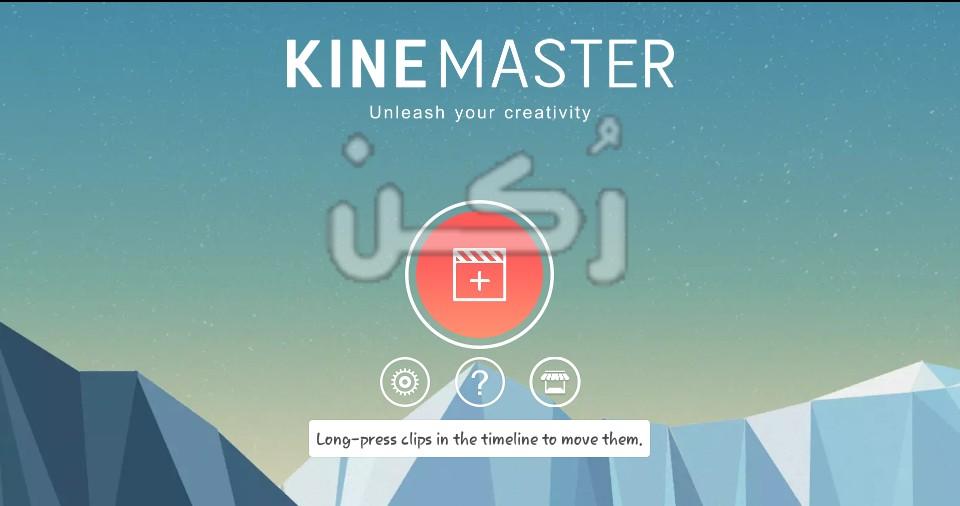 طريقة تحميل تطبيق Kine Master لصنع الفيديوهات