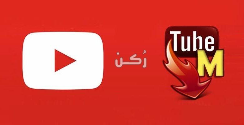 تحميل تطبيق تيوب ميت Tube Mate لتنزيل الفيديوهات