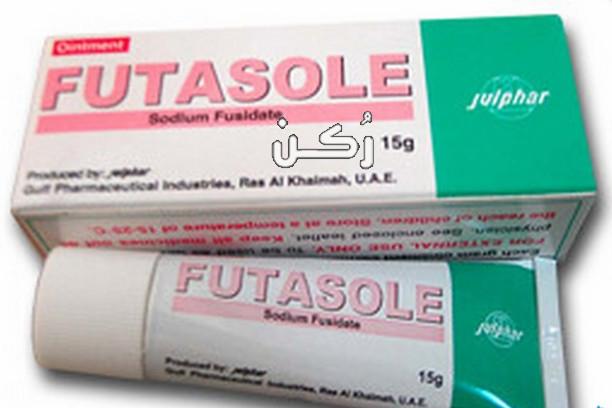 فيوتاسول Futasole لعلاج عدوى الجلدية