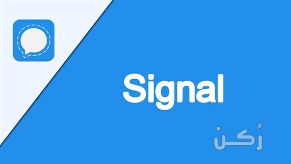 تحميل تطبيق Signal لأجهزة الأندرويد والايفون