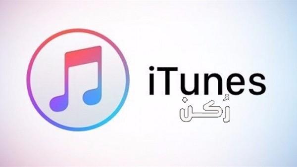 I Tunes لأجهزة IOS