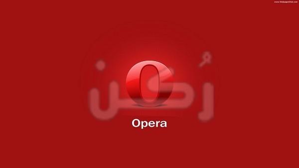 تحميل متصفح Opera الإصدار الجديد مجاني