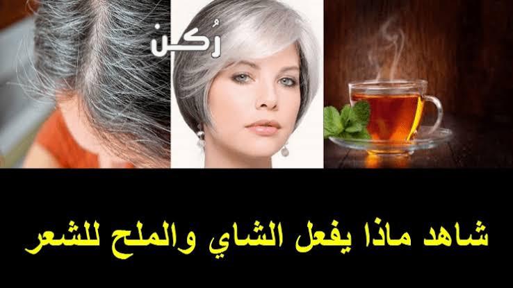 علاج الشيب بالشاي والملح