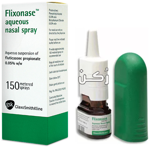 بخاخ فليكسونيز Flixonase Nasal spray لعلاج احتقان الانف والحلق