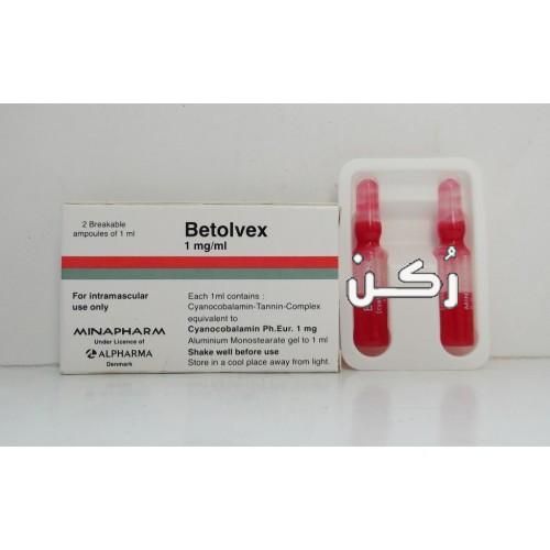 حقن بيتولفكس Betolvex دواعي استعمالها وآثارها الجانبية والسعر