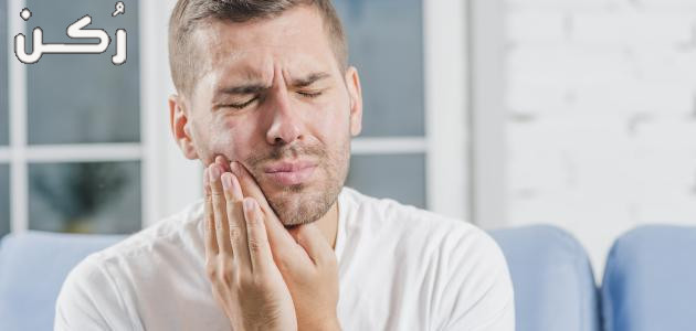 افضل علاج للتخلص من ألم الأسنان