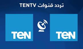 تردد قناة تن TEN و TEN+2