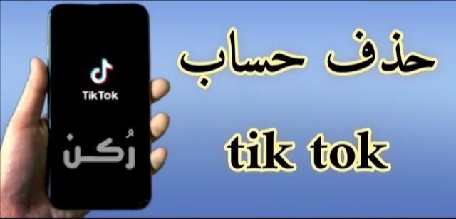 طريقة حذف حساب تطبيق توك توك TikTok نهائياً