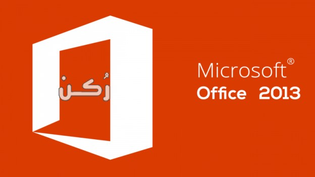 تحميل برنامج اوفيس Office 2013 رابط مباشر