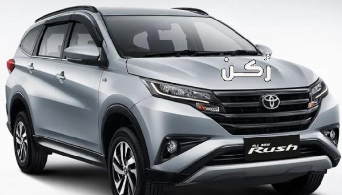 مواصفات سيارة تويوتا راش 2020 الجديدة في السعودية والخليج