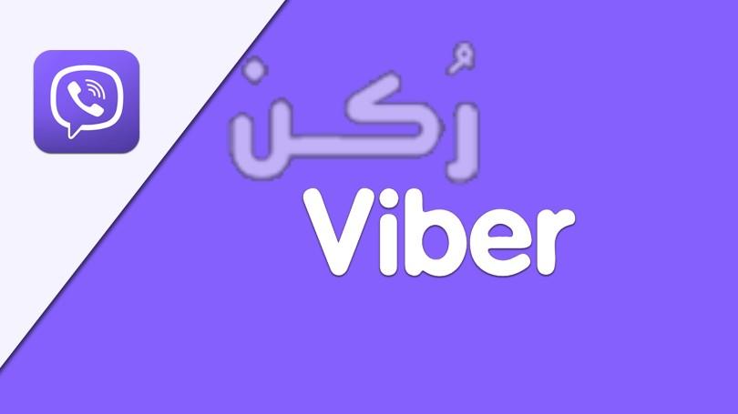 تحميل تطبيق Viber للاتصال المجاني للاندرويد والايفون