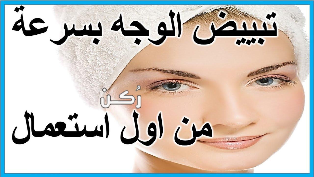 خلطات تفتيح الوجه بسرعة بوصفات طبيعية مجربة وآمنه