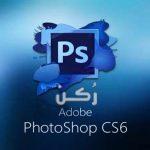 تحميل برنامج فوتوشوب Photoshop CS6 آخر اصدار للكمبيوتر ps 2014