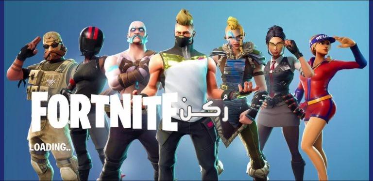 تحميل لعبة فورت نايت Fortnite للأندرويد والايفون والكمبيوتر