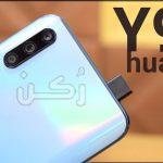 سعر ومواصفات هاتف Huawie y9s وما هي عيوبه؟