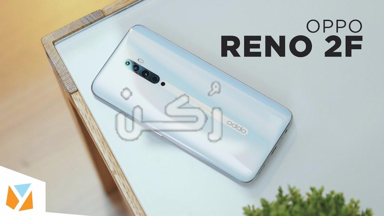 سعر ومواصفات هاتف Oppo Reno 2F وما هي عيوبه؟