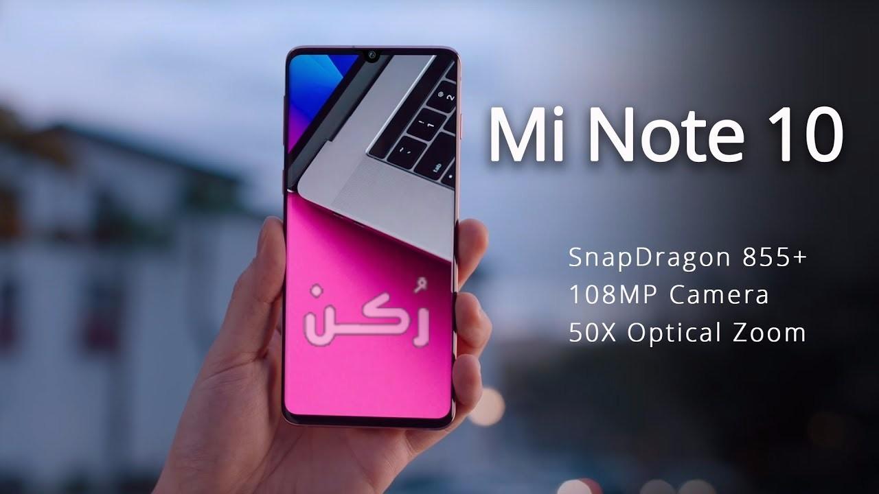 سعر ومواصفات هاتف شاومي Xiaomi Mi Note10