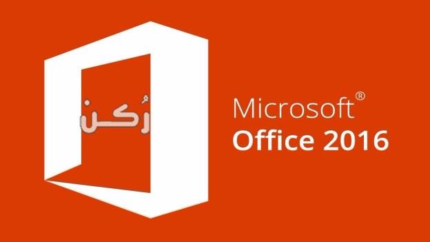 رابط تحميل برنامج اوفيس Office 2016