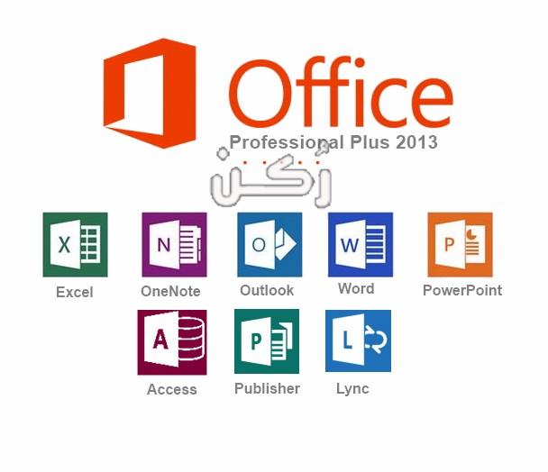 تحميل برنامج اوفيس Office 2013