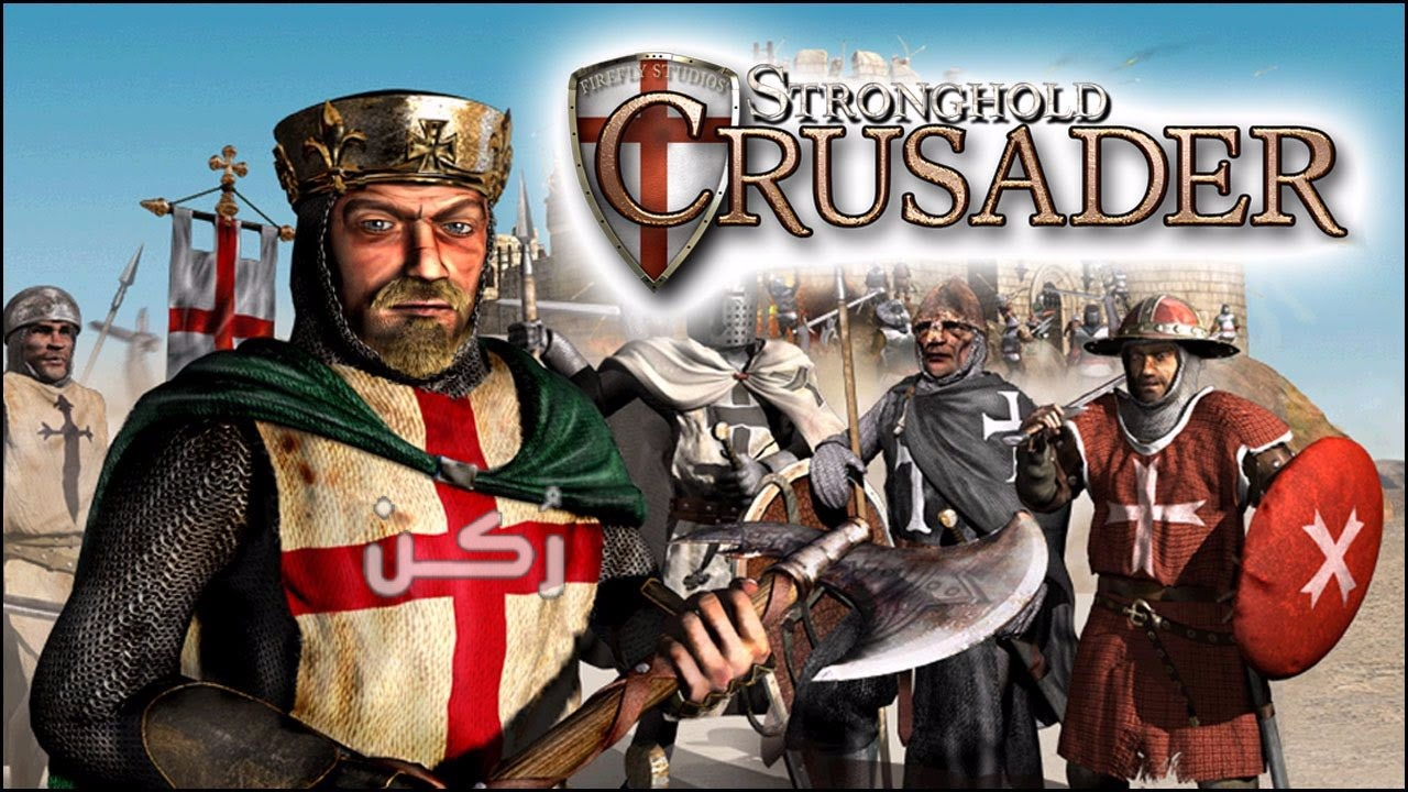 تحميل لعبة Stronghold Crusader صلاح الدين