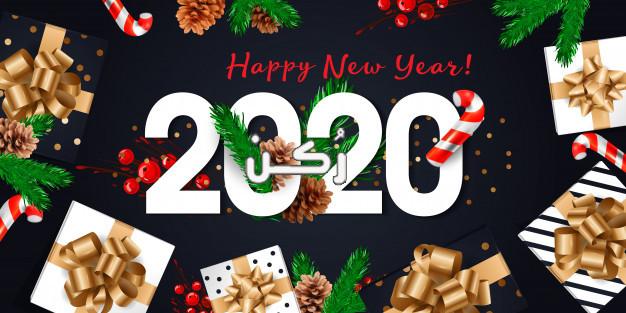 رسائل تهنئة بالعام الجديد 2020 للزوجين والمخطوبين