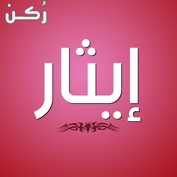 معنى اسم إيثار في اللغة العربية