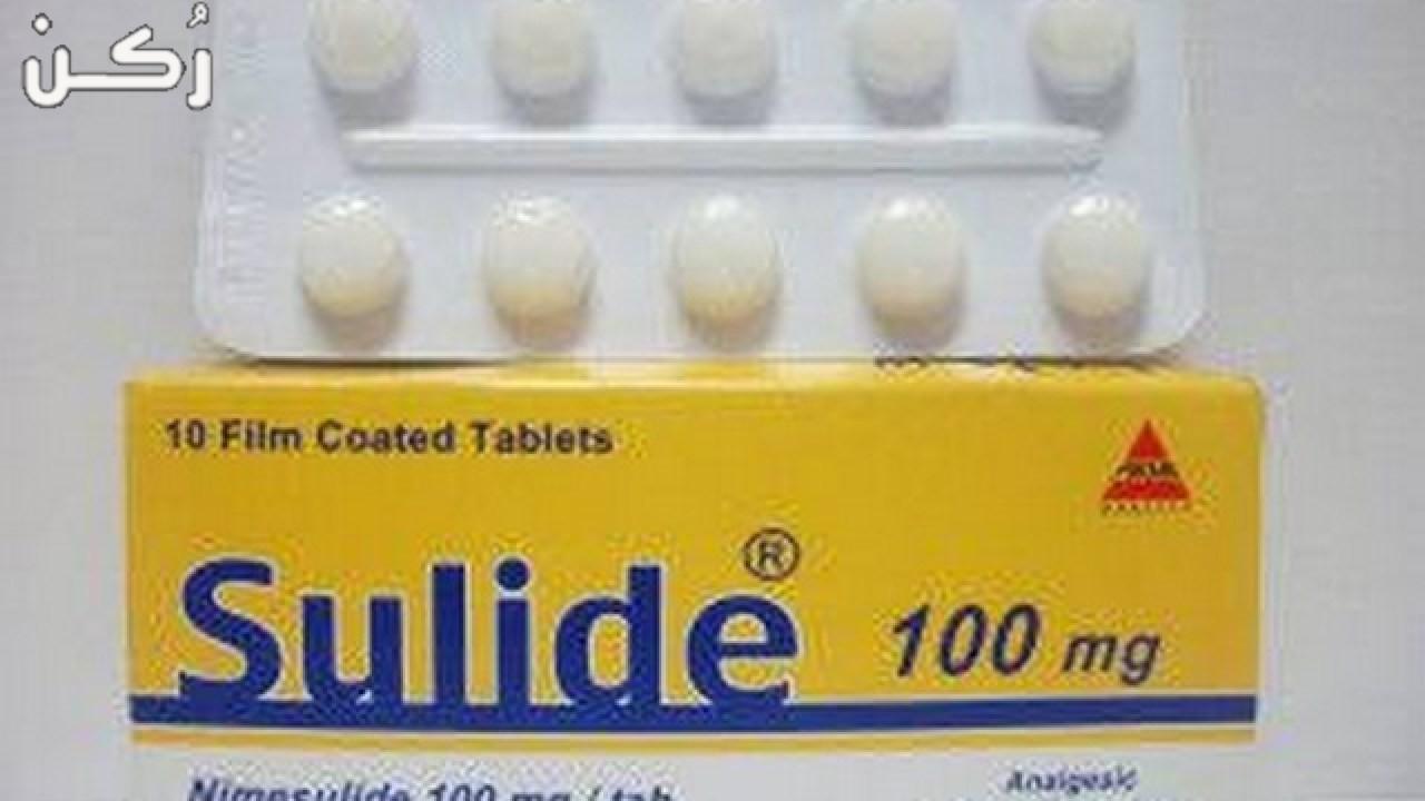 سوليد Sulide لعلاج التهاب المفاصل الروماتيزمية