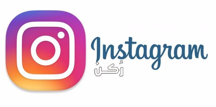 تحميل تطبيق انستقرام Instagram للأندرويد والأيفون