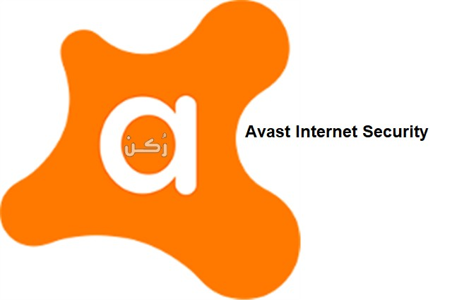 تحميل برنامج Avast Internet Security للأندروديد والآيفون والكمبيوتر برابط مباشر