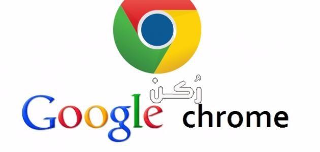 تحميل متصفح جوجل كروم Google Chrome للكمبيوتر