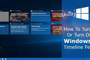 خطوة بخطوة طريقة استخدام ميزة Windows Timeline وأهم مميزاتها