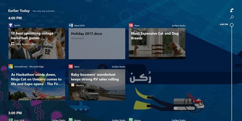 ميزة Windows Timeline