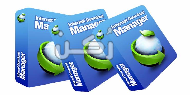 تحميل برنامج انترنت دونلود مانجر IDM للكمبيوتر برابط مباشر