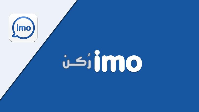 تحميل تطبيق ايمو Imo لإجراء مكالمات الفيديو للأندرويد والآيفون