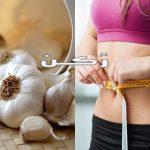 وصفات الثوم لحرق الدهون والتنحيف بطرق صحية