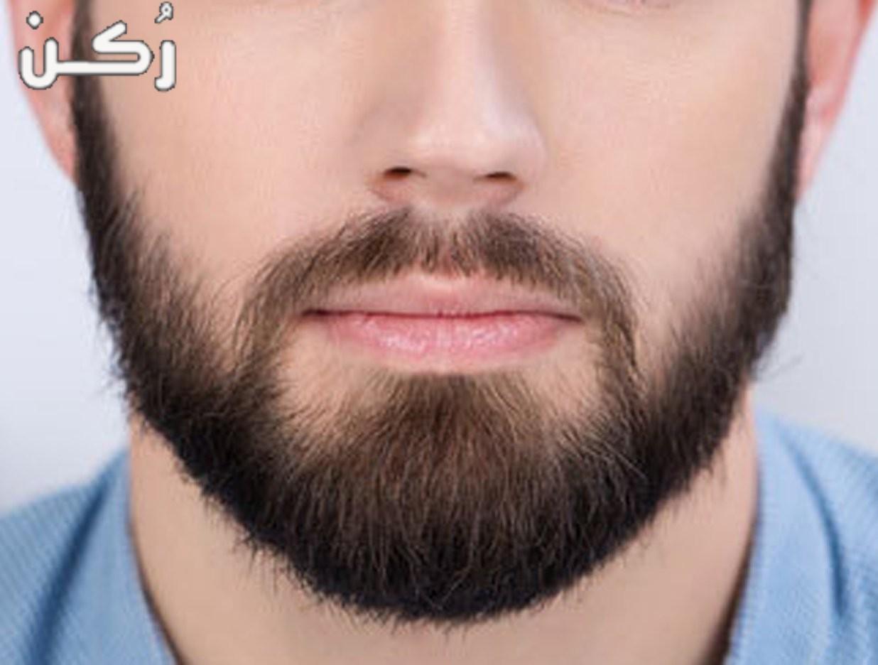 طرق تطويل وتنعيم شعر اللحية بوصفات طبيعية